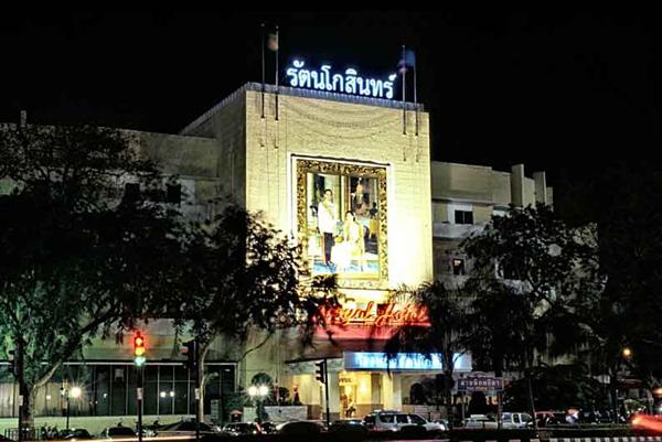 Royal Hotel Bangkok Koh San Road